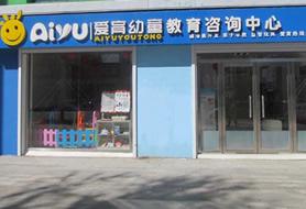 广州爱育幼童教育资询中心,右脑潜能教育专家